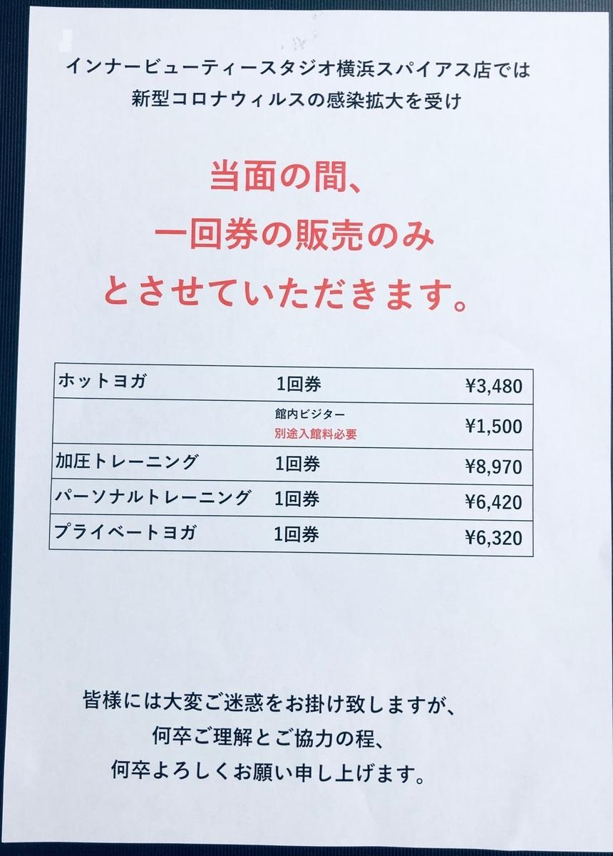 f:id:IBSyokohama:20200725135044j:plain