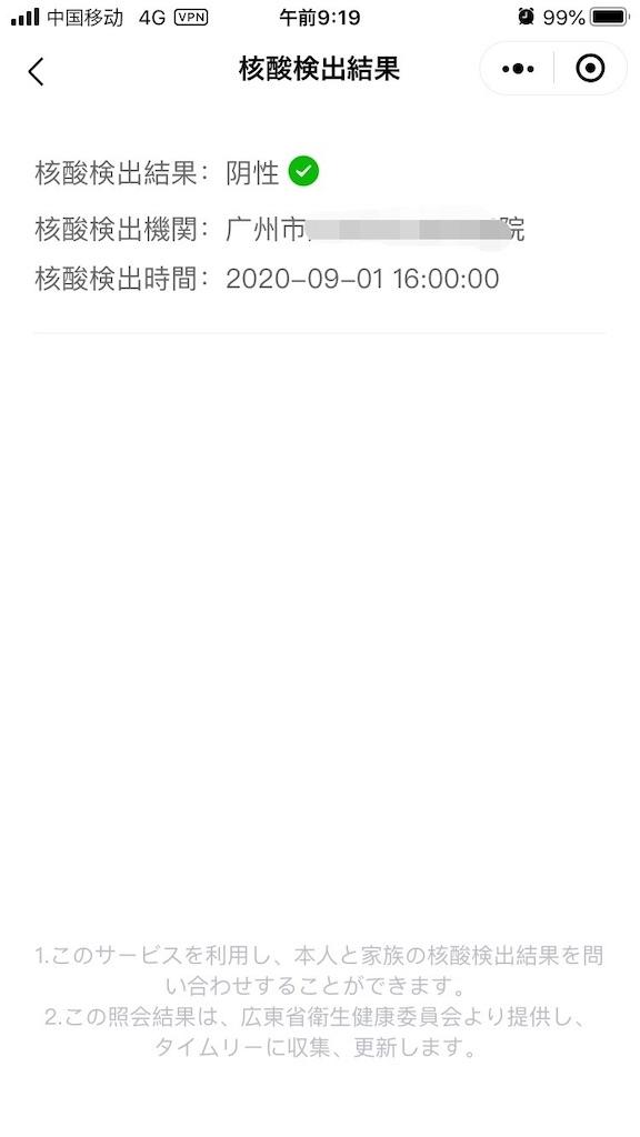 f:id:IBird:20200902134049j:image