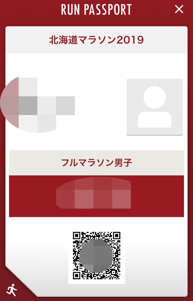 f:id:ICHIZO:20190730063343j:plain