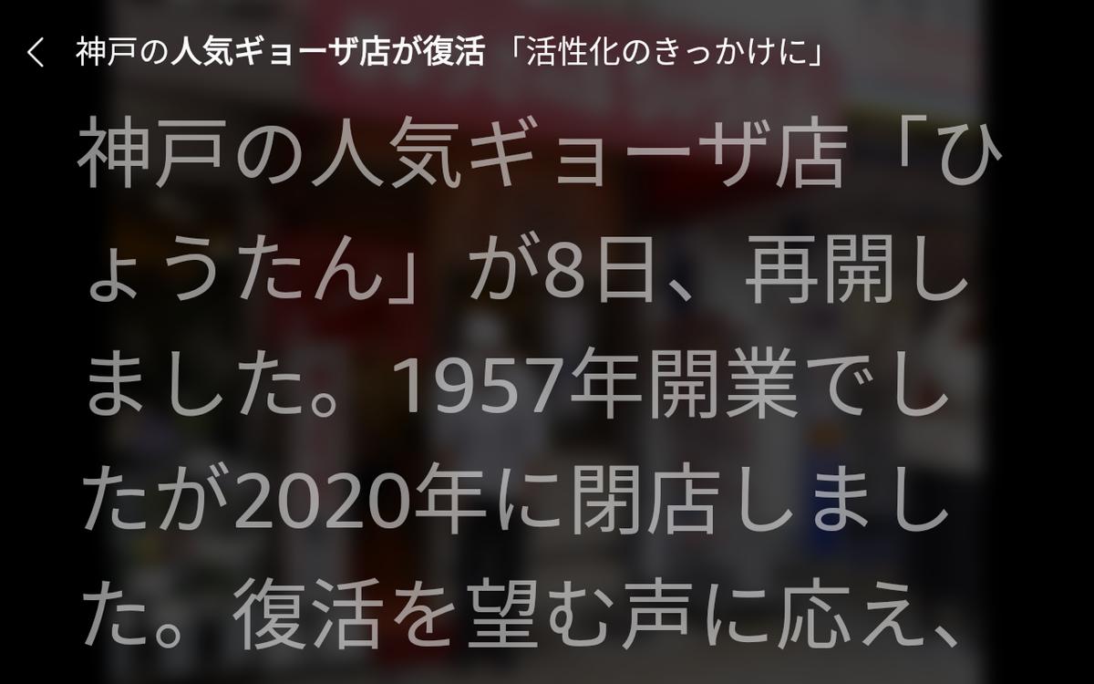 f:id:ICHIZO:20210209235003p:plain