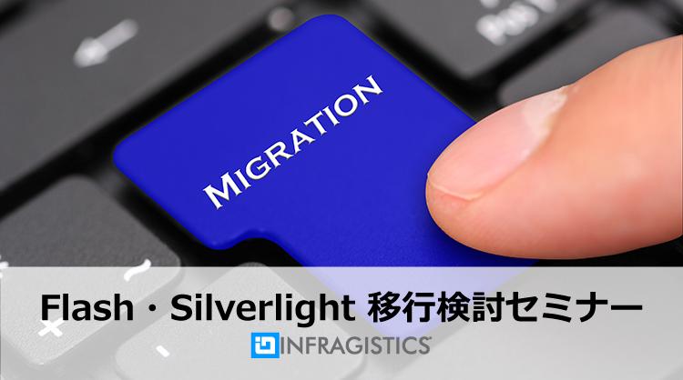 Flash・Silverlight 移行検討セミナー