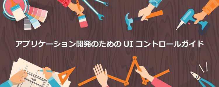 アプリケーション開発のためのUIコントロールガイド