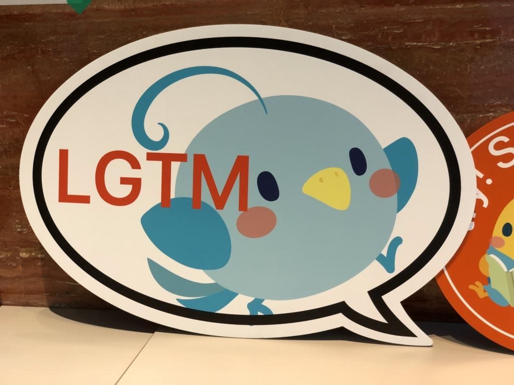 会場にあったLGTMパネル