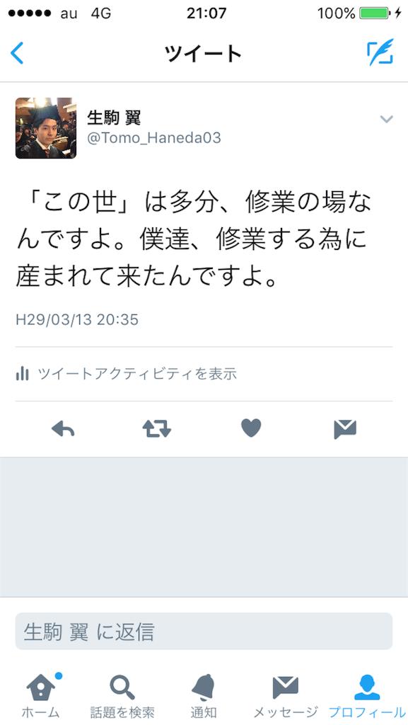 f:id:IKOMA_Tsubasa8:20170330210831p:image