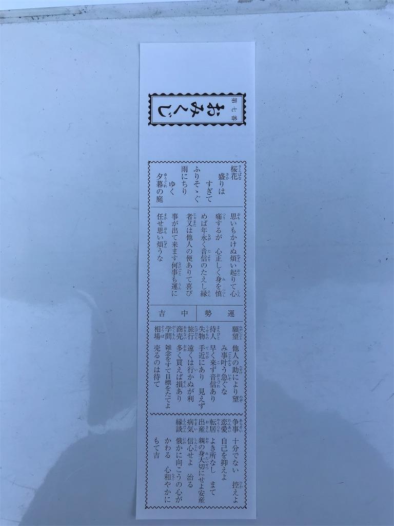 f:id:IKOMA_Tsubasa8:20190204184114j:image