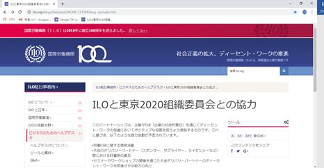 f:id:ILO_Japan_Friends:20191031164924p:plain