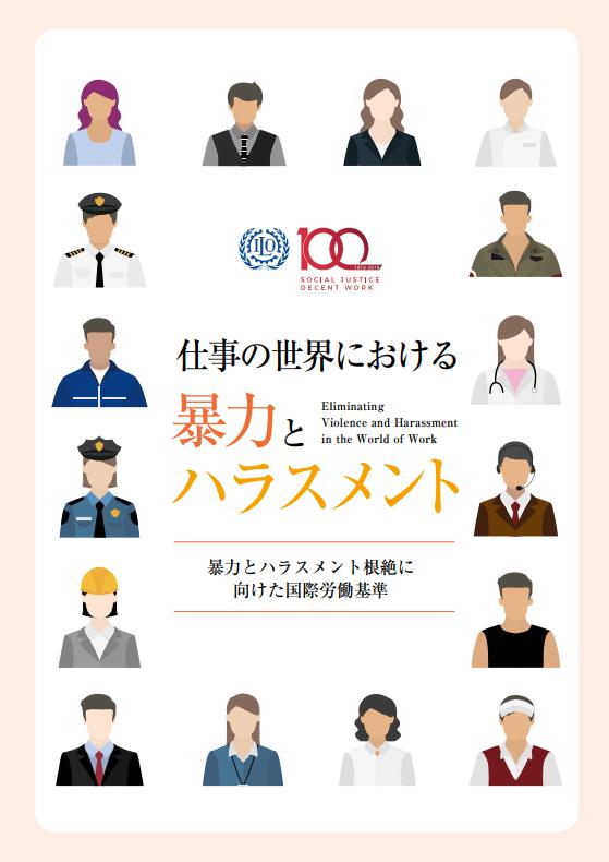 f:id:ILO_Japan_Friends:20200218162336p:plain