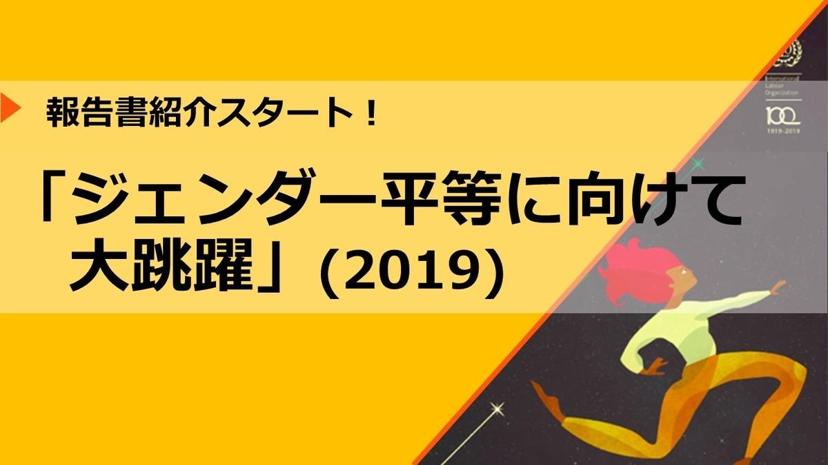 f:id:ILO_Japan_Friends:20200528091748j:plain
