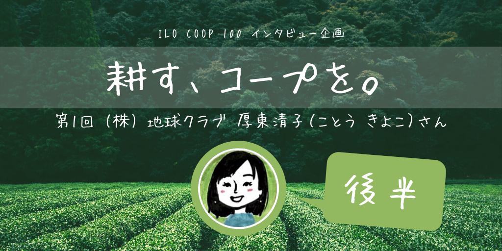 f:id:ILO_Japan_Friends:20200708124258p:plain