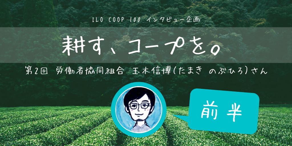 f:id:ILO_Japan_Friends:20200804161017p:plain