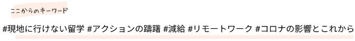 f:id:ILO_Japan_Friends:20200831123335p:plain
