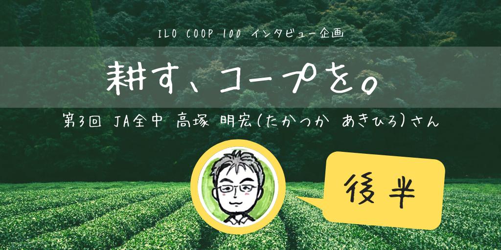 f:id:ILO_Japan_Friends:20200831145320p:plain