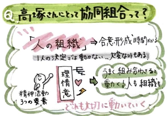 f:id:ILO_Japan_Friends:20200831151109j:plain