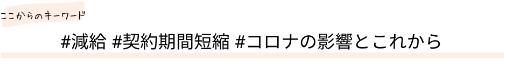 f:id:ILO_Japan_Friends:20200901175033p:plain