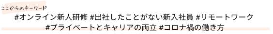 f:id:ILO_Japan_Friends:20200910120352p:plain