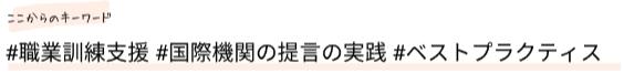 f:id:ILO_Japan_Friends:20200910120553p:plain