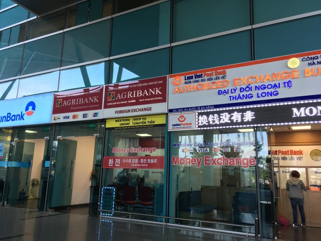 ダナン空港の両替店