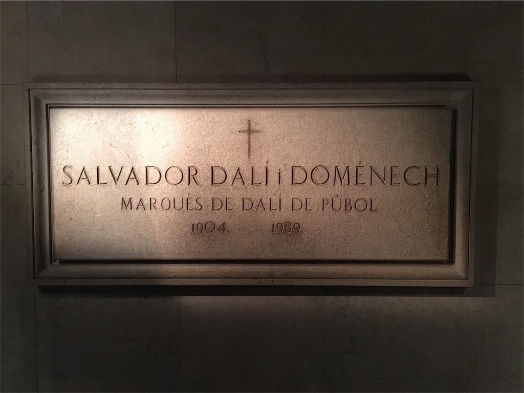 フィゲラスのダリ美術館 お墓