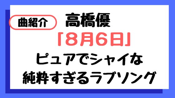 高橋優の8月6日