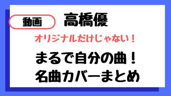 高橋優カバー曲