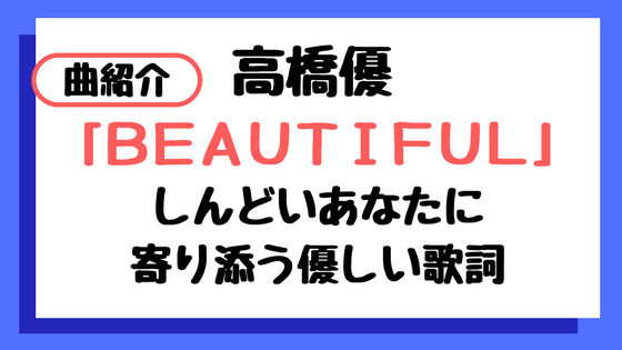 高橋優BEAUTIFUL