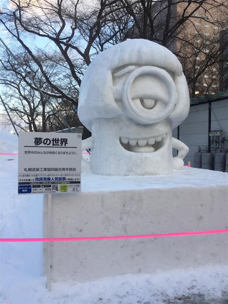 ミニオンの雪像