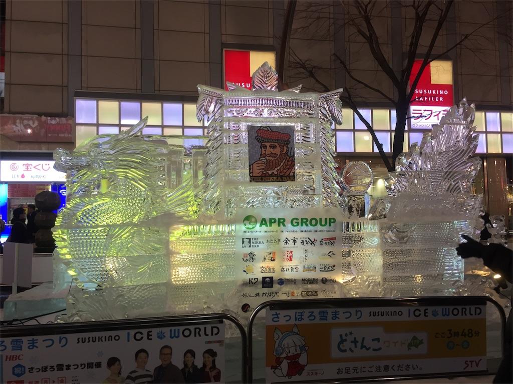 ニッカの氷像