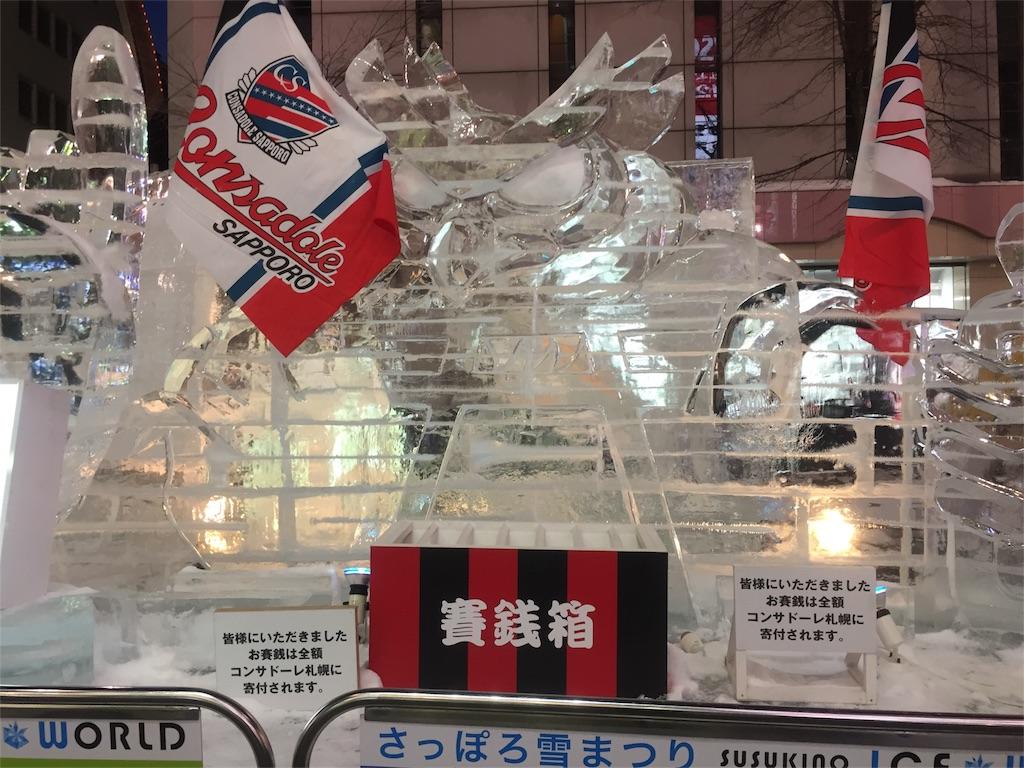 コンサドーレの氷像