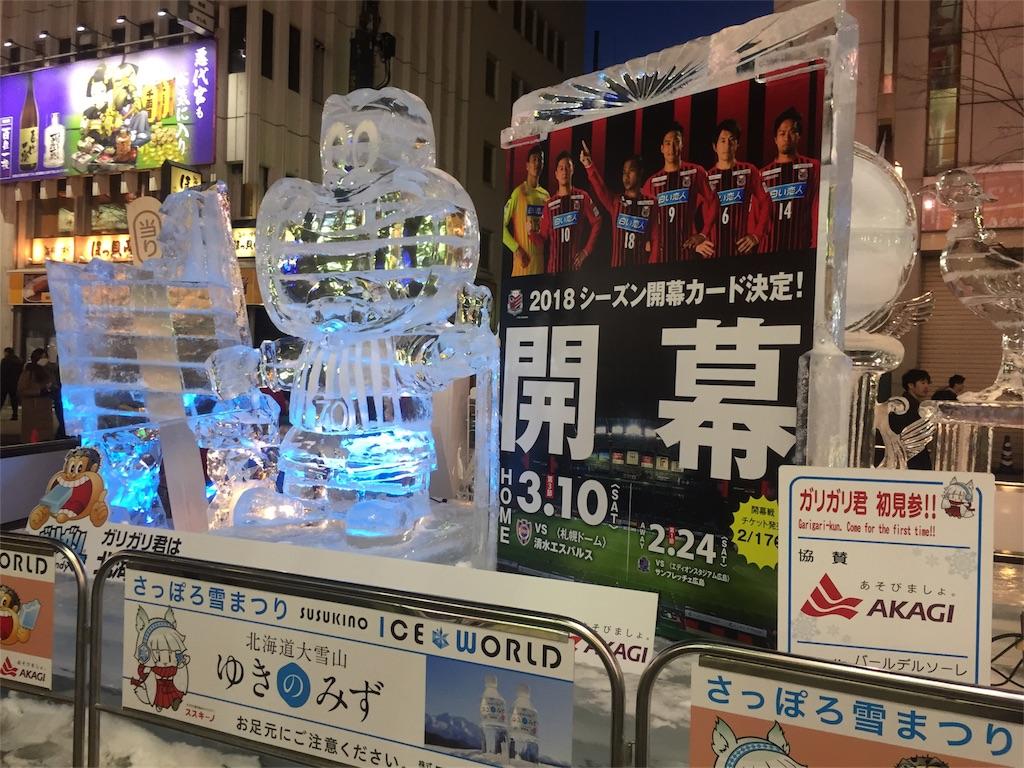 ガリガリ君の氷像