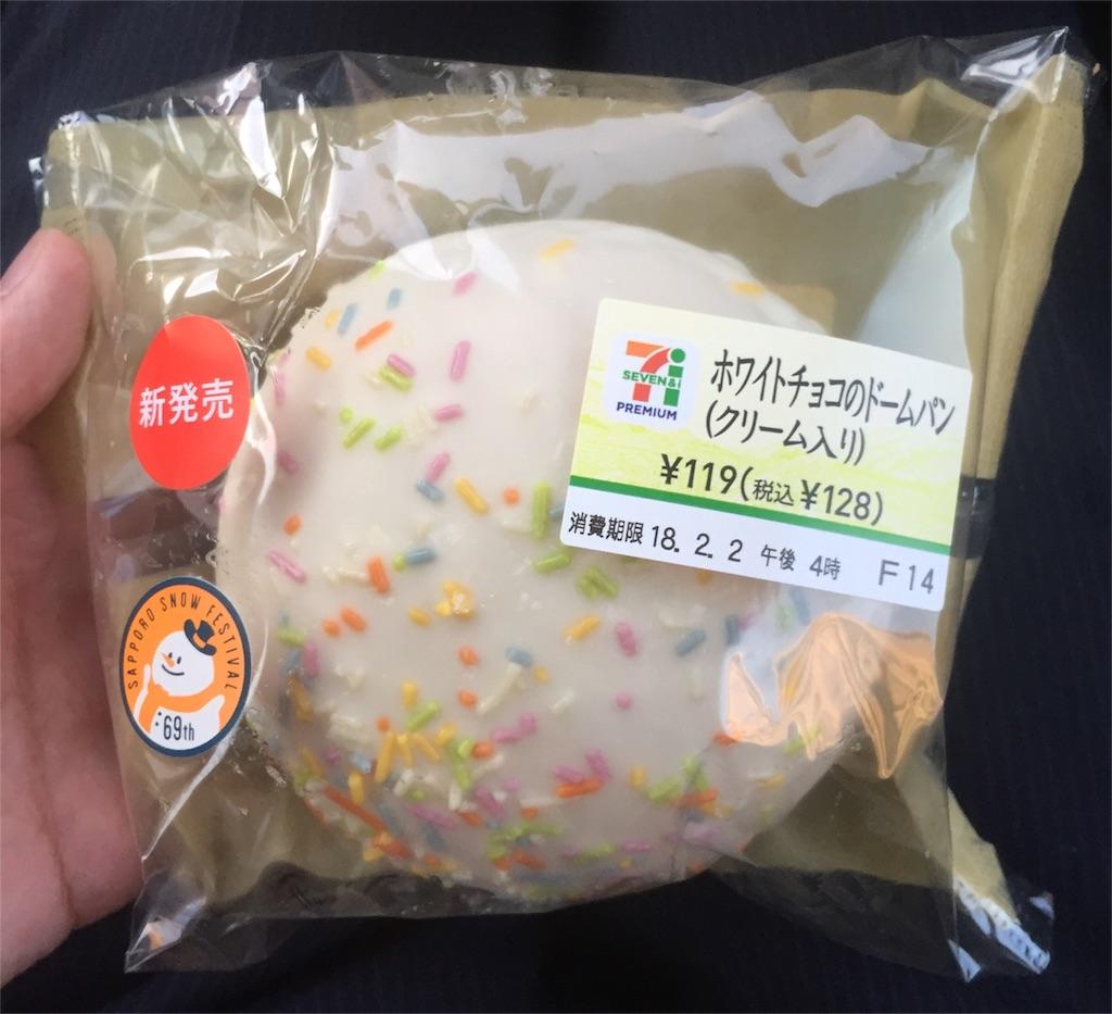 ホワイトチョコのドームパン