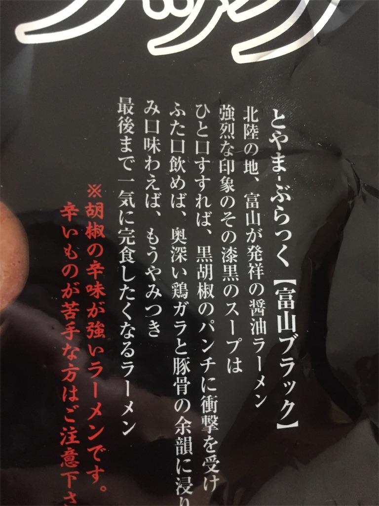 寿がきやの富山ブラック