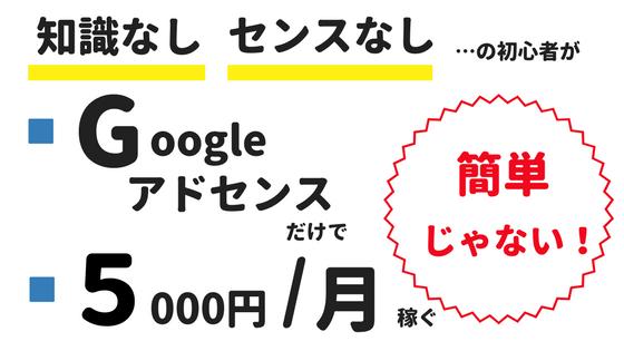 グーグルアドセンスで月5000円