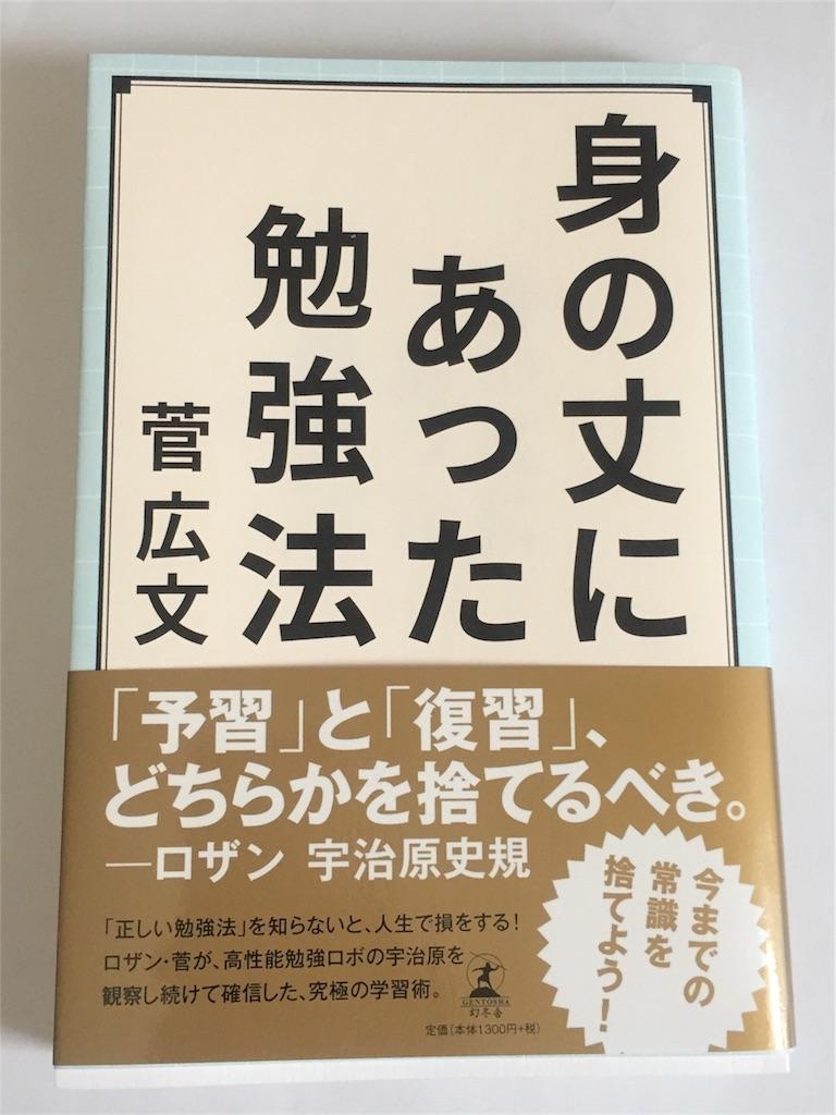 ロザン菅の本、身の丈にあった勉強法