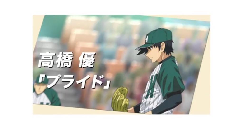 高橋優「プライド」の公式動画(歌詞付き) メジャーセカンドエンディング曲