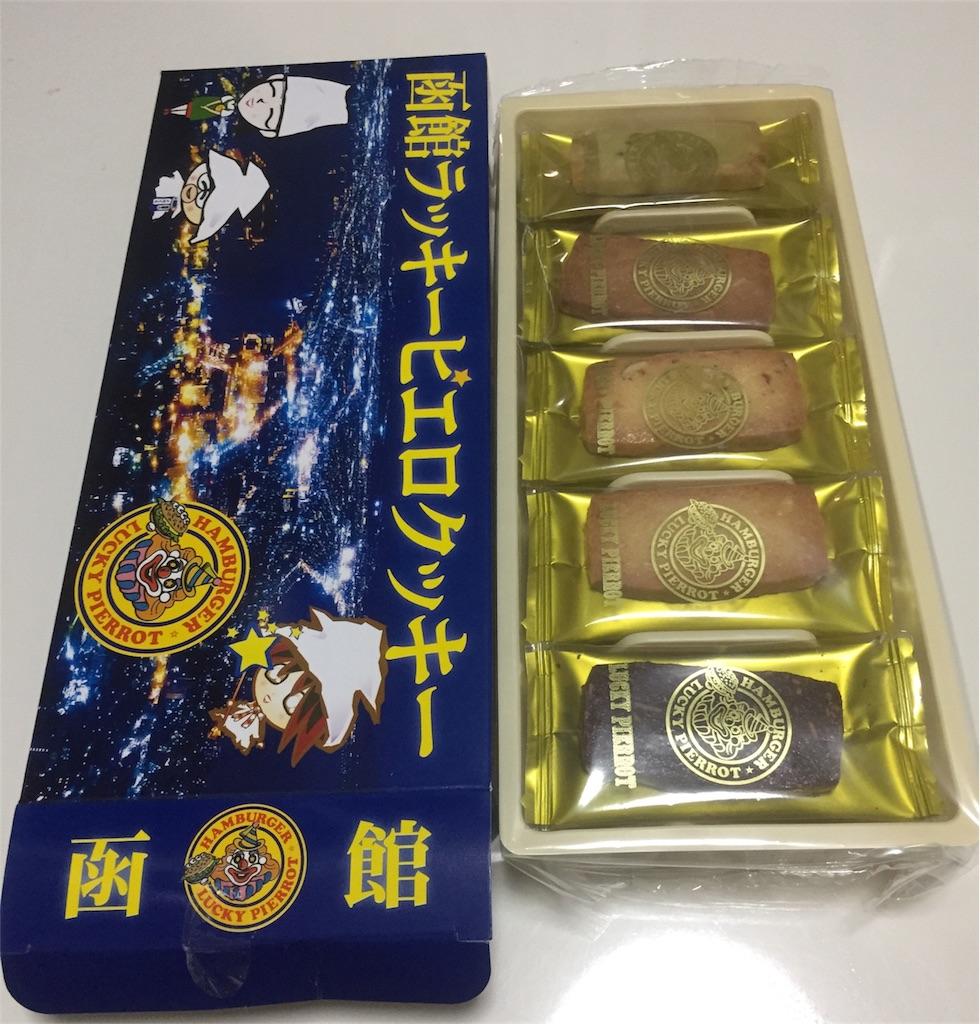 函館のお土産のラッキーピエロクッキー