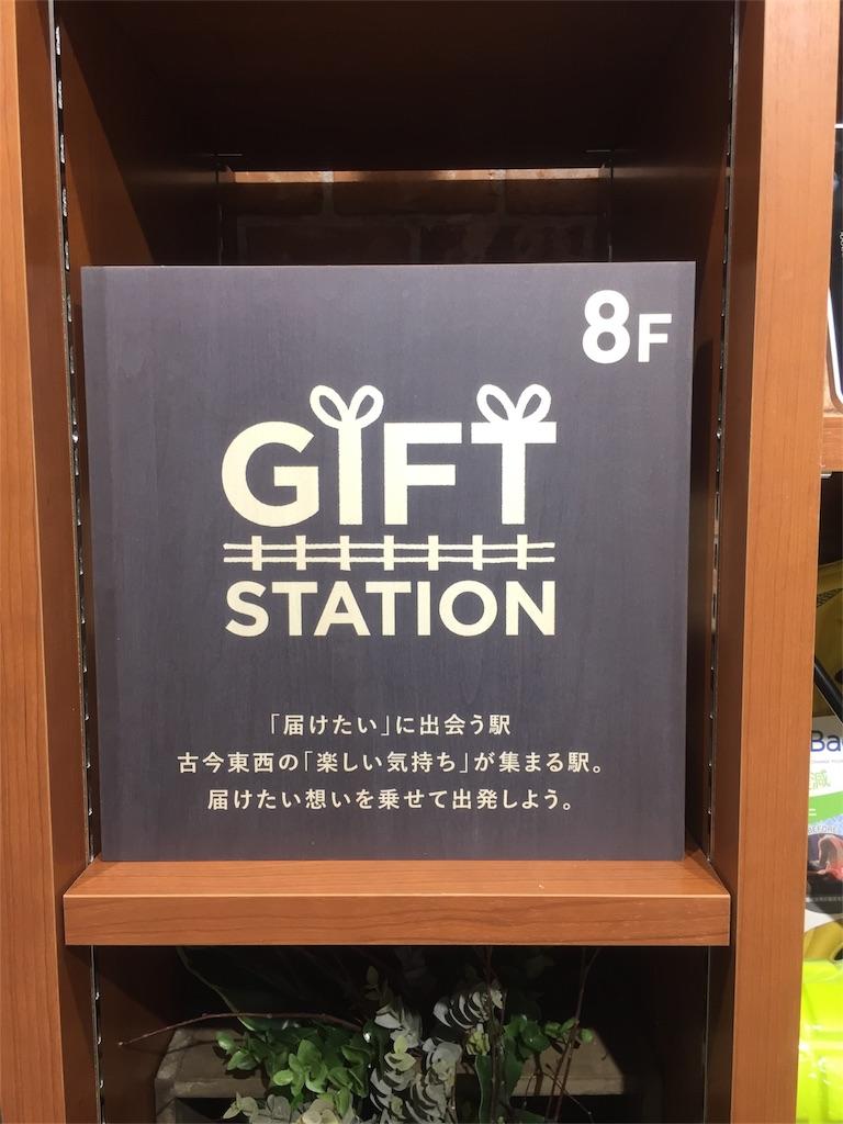 移転オープンした札幌駅前の東急ハンズ