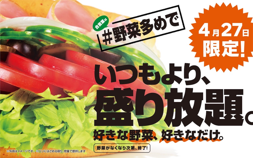 サブウェイ野菜盛り放題のアンコールチケット