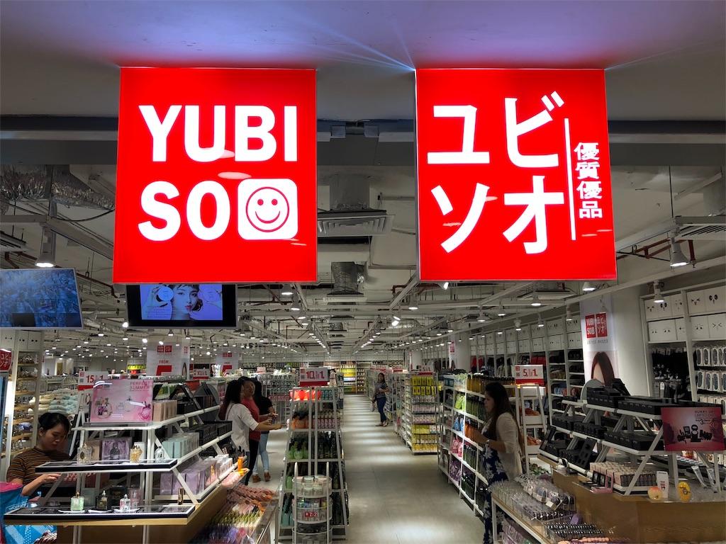 マレーシア企業のユビソオ、YUBISO