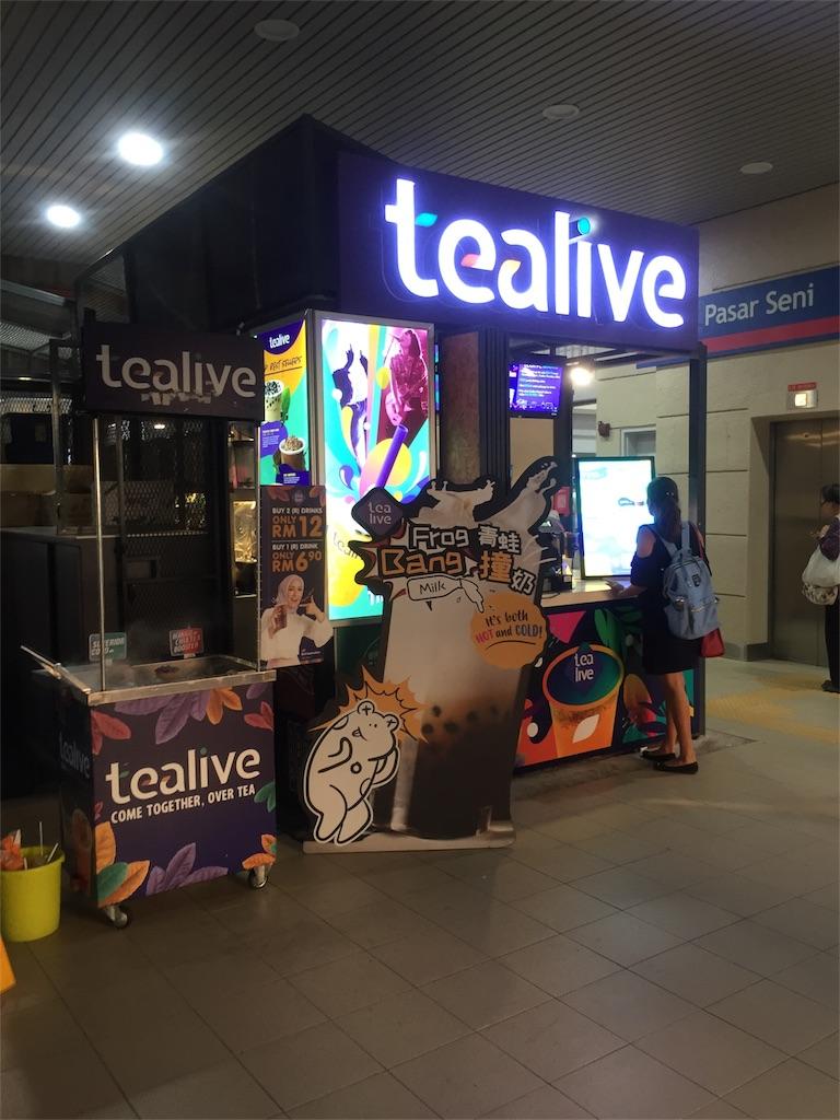 マレーシアのドリンクチェーン店のtealive