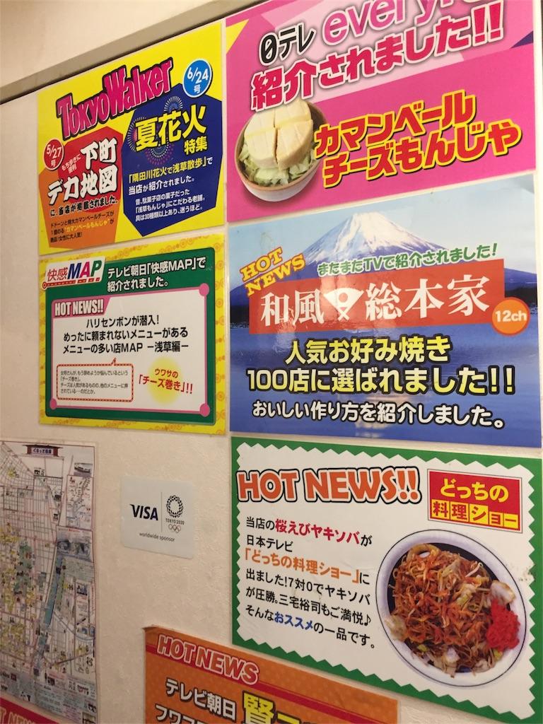 浅草のもんじゃ焼きの店、六文銭
