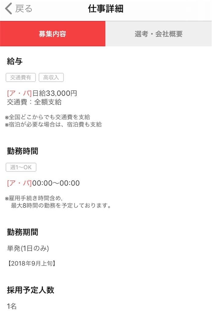 バイトルで高橋優さんにインタビューできるバイト募集中!