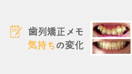 歯列矯正をやる前とやった後の気持ちの変化の体験談