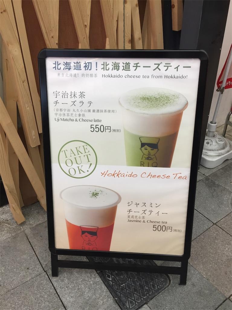 抹茶カフェRIQ(リキュウ)でチーズティーを飲んでみた|札幌狸小路で話題のスイーツ