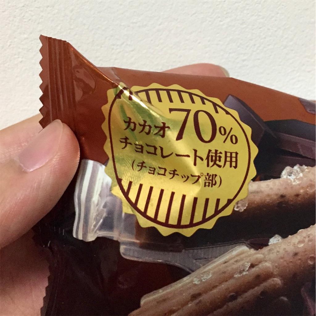 チョコ好きは買い置き推奨!期間限定パピコ「大人の濃厚ショコラ」