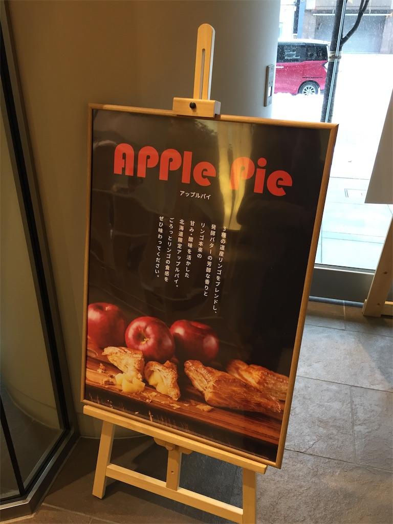 アップルパイとパフェの店「アップルワークス」にいってみた|大通BISSE