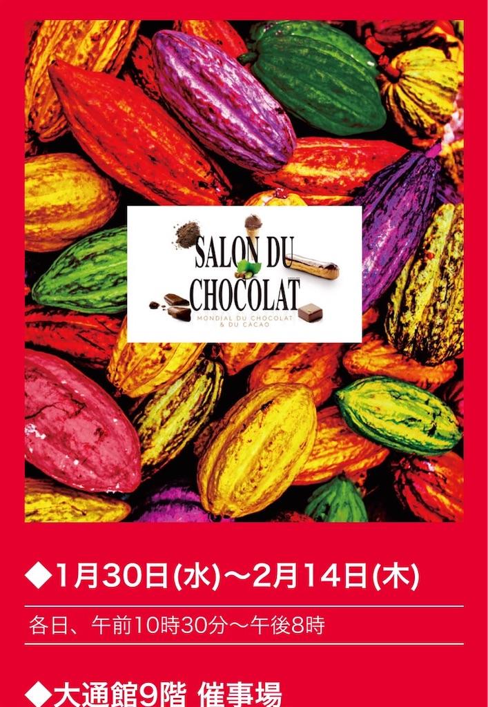 サロンドゥショコラ2019【札幌】1000円未満で食べられるおすすめスイーツはこちら!(丸井今井)