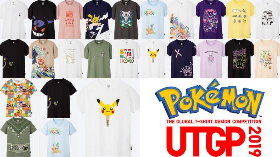 ユニクロのポケモンコラボTシャツまとめ【UTグランプリ2019】発売日は6月24日