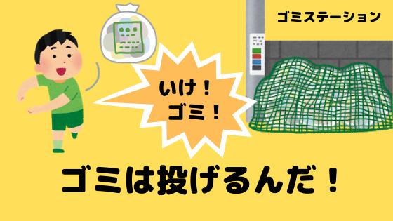 「ごみステーションにごみを投げる(捨てる)」は北海道だけの方言なのか調べてみた
