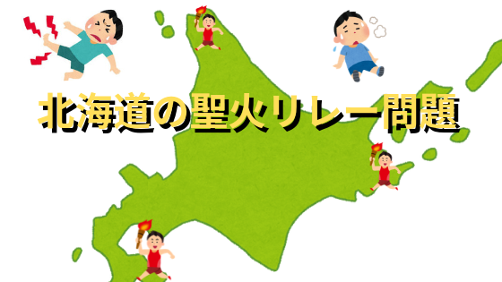 北海道はどうやって聖火リレーする?