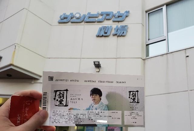 高橋優ファンクラブ限定ライブ「胡坐2019札幌」のセトリ、感想